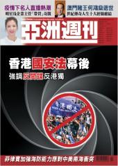 Yazhou Zhoukan 亞洲週刊
