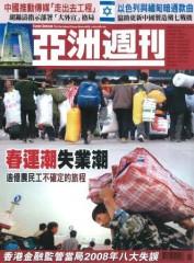 Yazhou Zhoukan