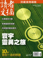 Readers Digest: Chinese