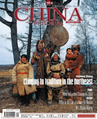 China Pictorial (English)